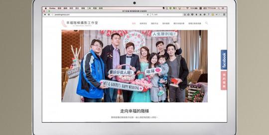 Erin Lin 網頁設計工作室作品 - 幸福階梯攝影工作室