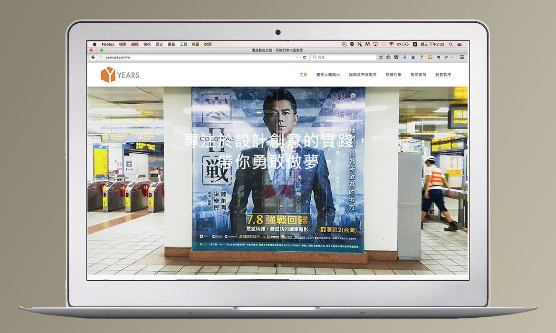Erin Lin 網頁設計作品 - 優是廣告