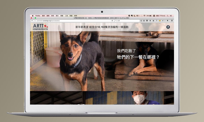 Erin Lin 網頁設計作品 - 台灣流浪動物救援小組